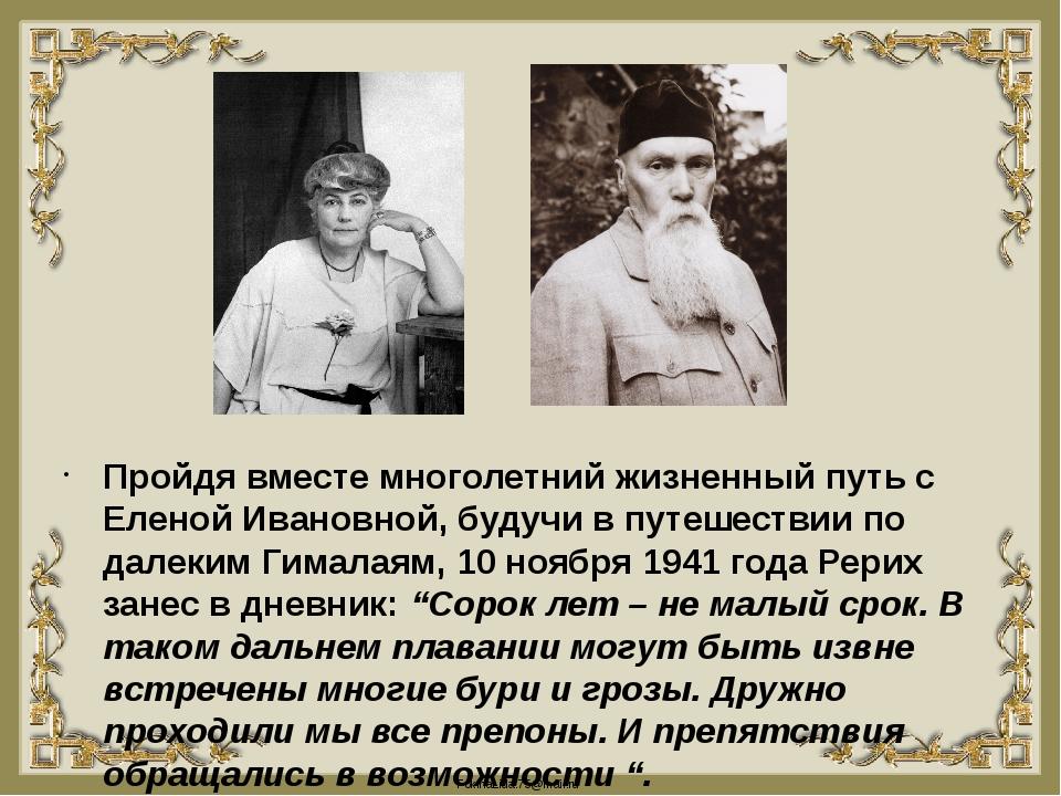 Пройдя вместе многолетний жизненный путь с Еленой Ивановной, будучи в путешес...
