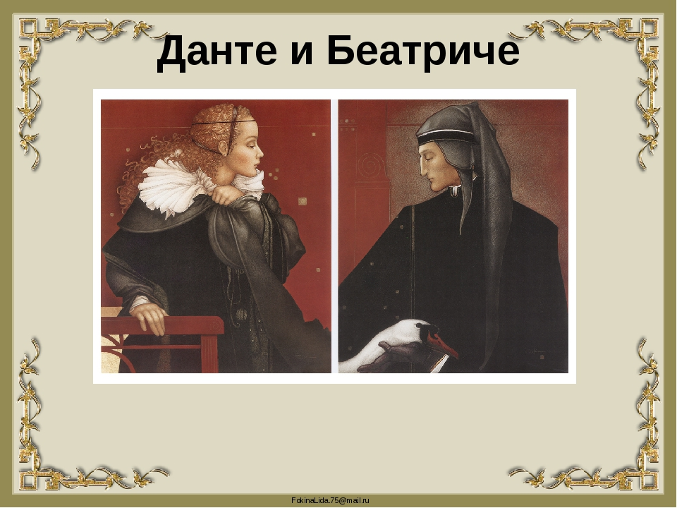 Данте и Беатриче FokinaLida.75@mail.ru