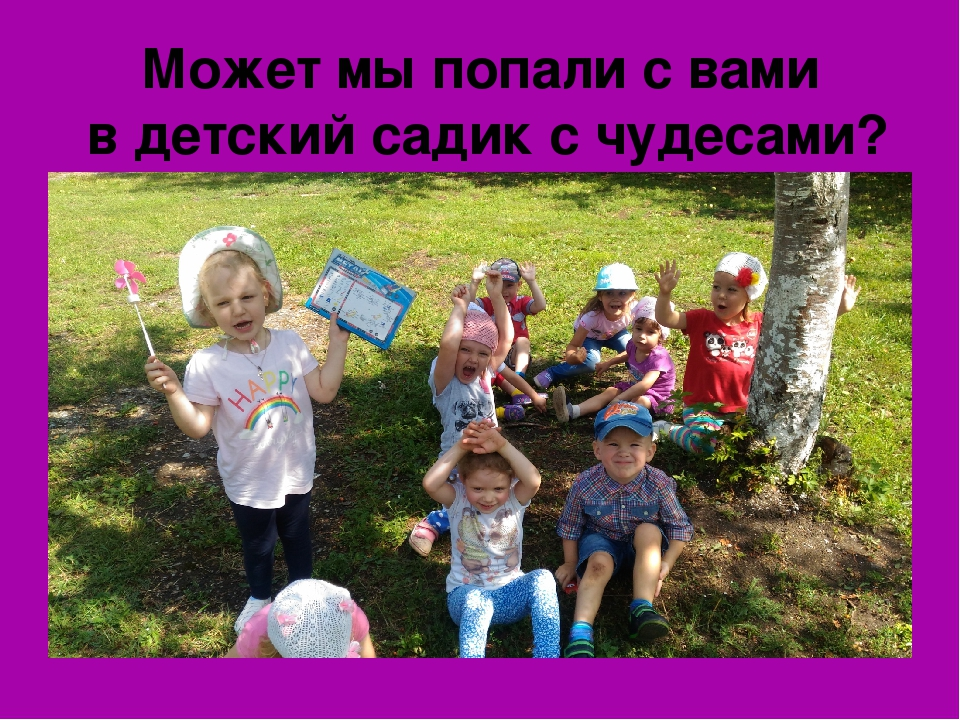 Может мы попали с вами в детский садик с чудесами?