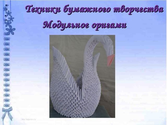 Модульное оригами Техники бумажного творчества