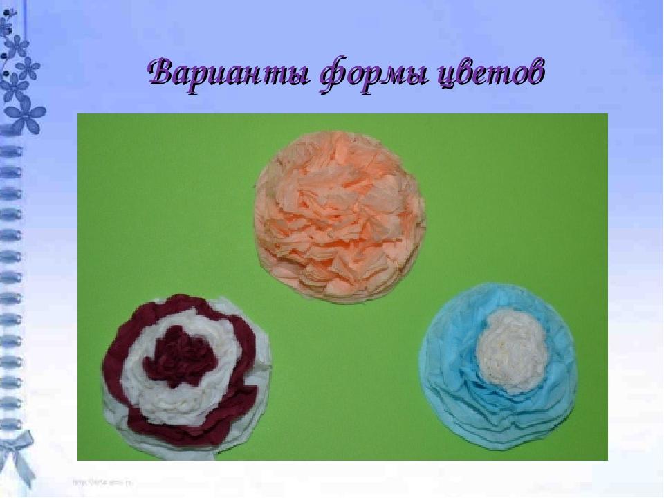 Варианты формы цветов