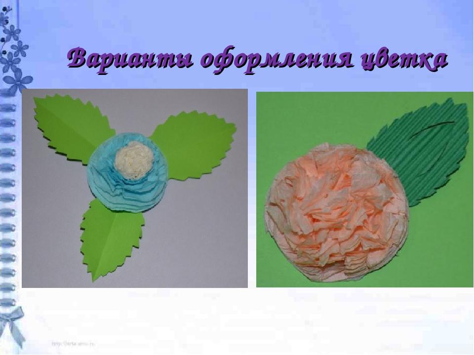 Варианты оформления цветка