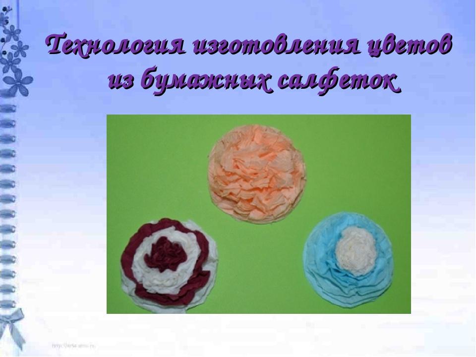 Технология изготовления цветов из бумажных салфеток