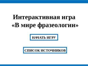Использованные источники http://img11.postila.ru/resize?w=450&src=%2Fdata%2F8