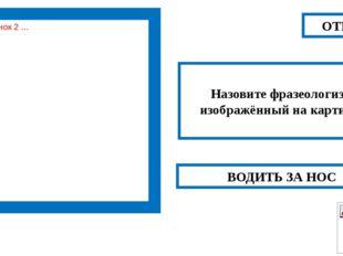 ТРОЯНСКИЙ КОНЬ ОТВЕТ Назовите фразеологизм, изображённый на картинке