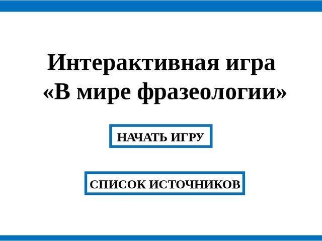 Использованные источники http://img11.postila.ru/resize?w=450&src=%2Fdata%2F8...