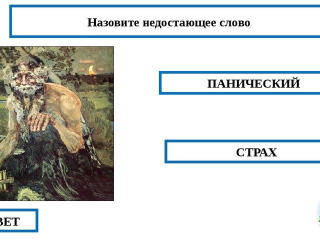 ВИТАТЬ В ОБЛАКАХ ОТВЕТ Назовите фразеологизм, изображённый на картинке