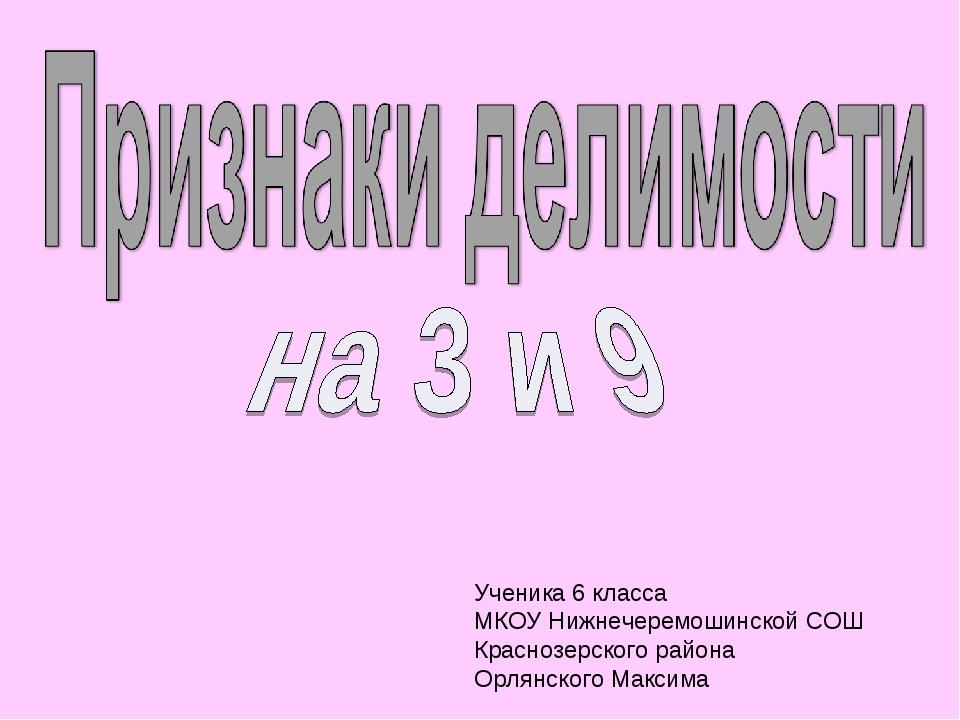 Ученика 6 класса МКОУ Нижнечеремошинской СОШ Краснозерского района Орлянского...