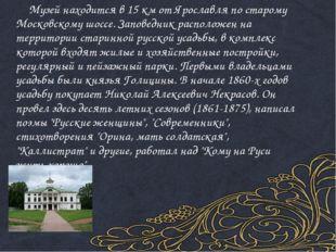 Музей находится в 15 км от Ярославля по старому Московскому шоссе. Заповедни
