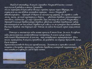Выйдя в отставку, Алексей Сергеевич Некрасов вместе с семьей поселился в род