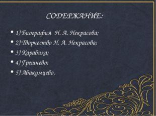 СОДЕРЖАНИЕ: 1) Биография Н. А. Некрасова; 2) Творчество Н. А. Некрасова; 3)