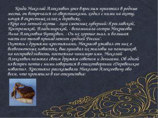 Когда Николай Алексеевич уже взрослым приезжал в родные места, он встречался