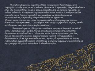 В живом общении с народом, вдали от шумного Петербурга, поэт стряхивал с себ