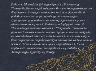 Родился 28 ноября (10 октября н.с.) в местечке Немирове Подольской губернии