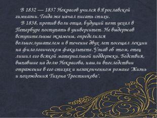 В 1832 — 1837 Некрасов учился в Ярославской гимназии. Тогда же начал писать