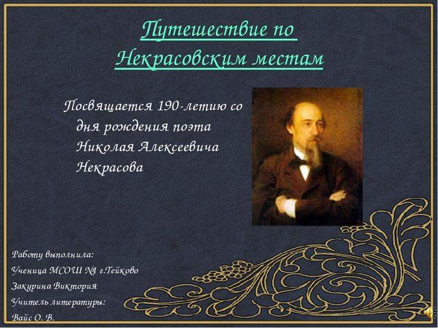 Путешествие по Некрасовским местам Посвящается 190-летию со дня рождения поэт...