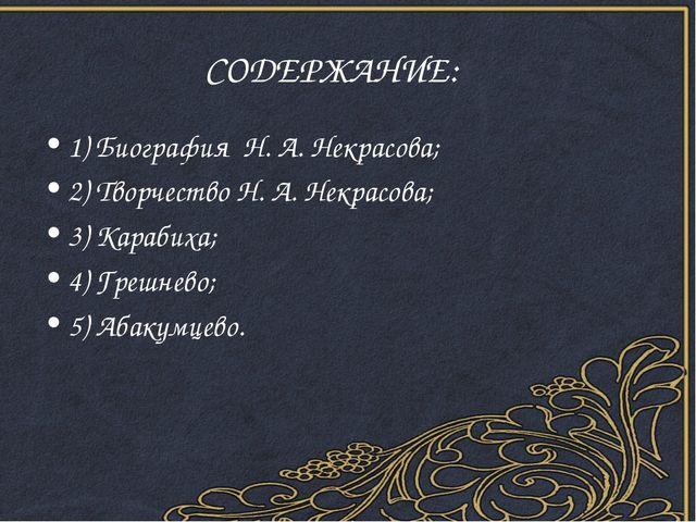 СОДЕРЖАНИЕ: 1) Биография Н. А. Некрасова; 2) Творчество Н. А. Некрасова; 3)...