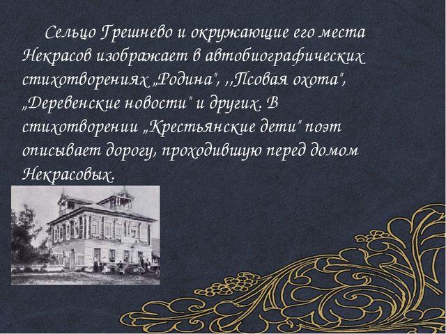 Сельцо Грешнево и окружающие его места Некрасов изображает в автобиографичес...