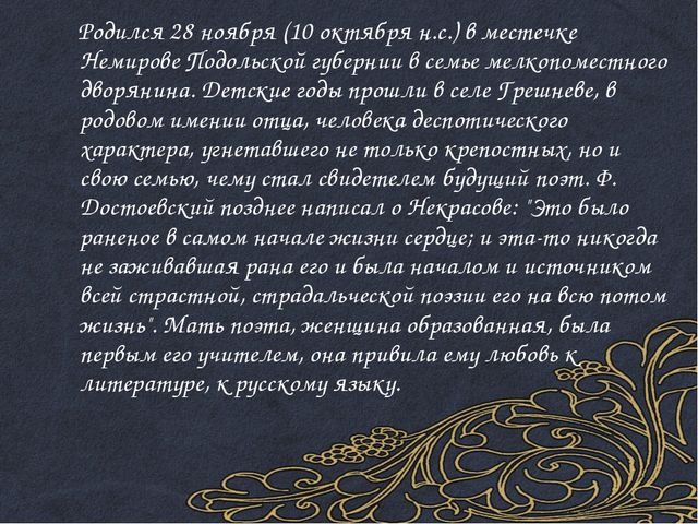 Родился 28 ноября (10 октября н.с.) в местечке Немирове Подольской губернии...
