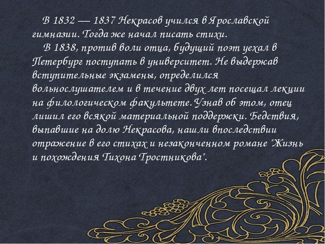 В 1832 — 1837 Некрасов учился в Ярославской гимназии. Тогда же начал писать...