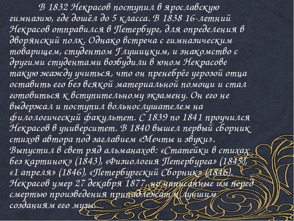 В 1832 Некрасов поступил в ярославскую гимназию, где дошёл до 5 класса. В 18...