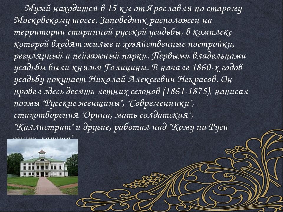 Музей находится в 15 км от Ярославля по старому Московскому шоссе. Заповедни...