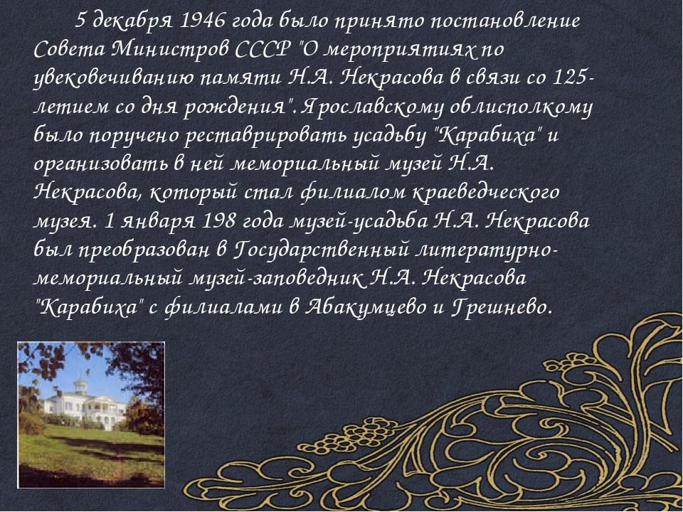 """5 декабря 1946 года было принято постановление Совета Министров СССР """"О меро..."""