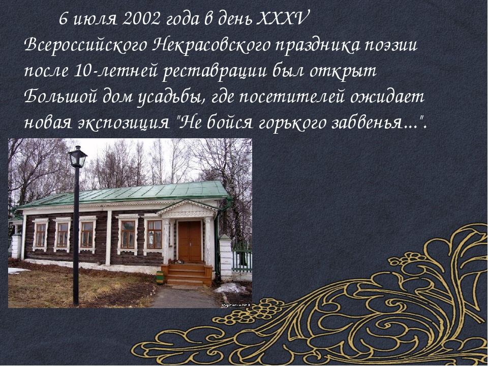 6 июля 2002 года в день XXXV Всероссийского Некрасовского праздника поэзии п...