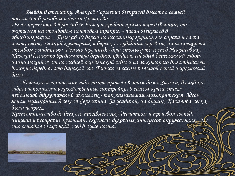 Выйдя в отставку, Алексей Сергеевич Некрасов вместе с семьей поселился в род...
