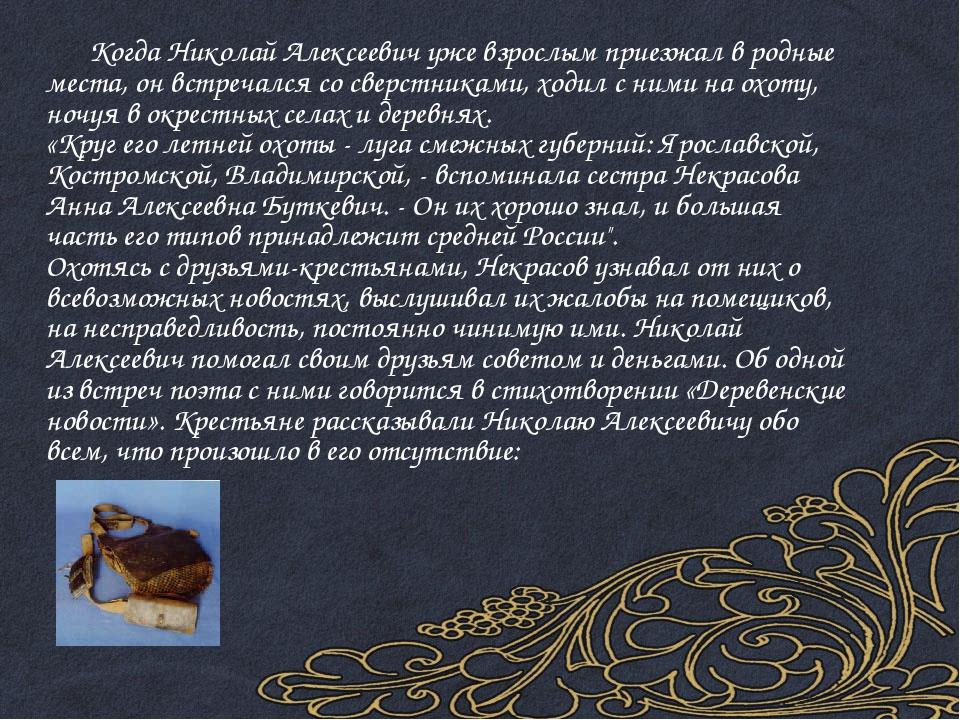 Когда Николай Алексеевич уже взрослым приезжал в родные места, он встречался...