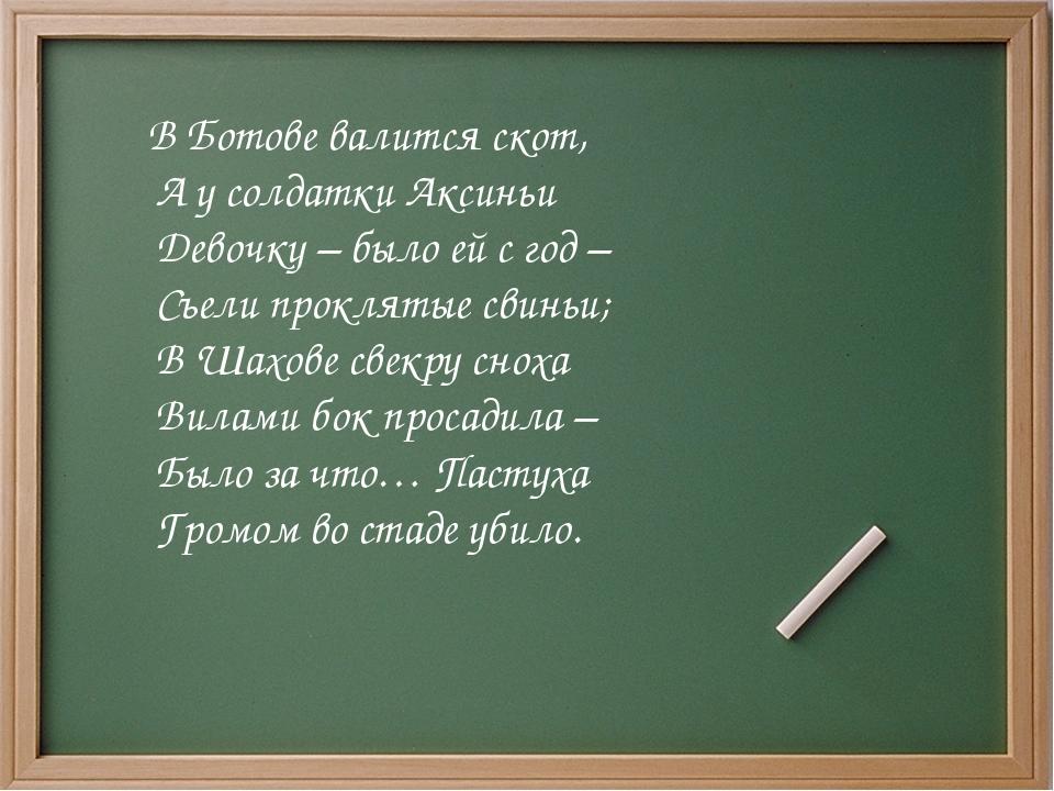 В Ботове валится скот, А у солдатки Аксиньи Девочку – было ей с год – Съели...