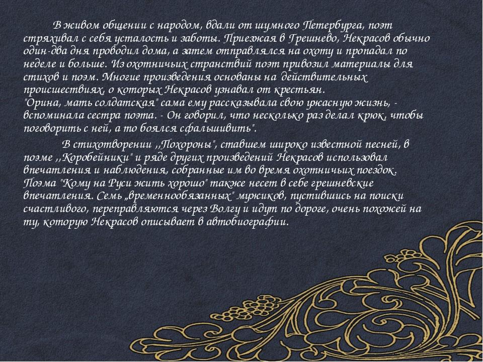В живом общении с народом, вдали от шумного Петербурга, поэт стряхивал с себ...