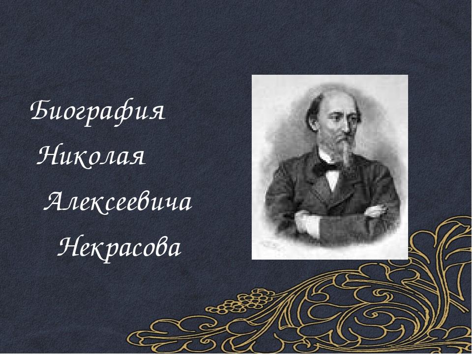 Биография Николая Алексеевича Некрасова