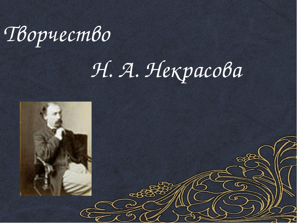 Творчество Н. А. Некрасова