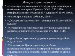 Международные документы: «Конвенция о ликвидации всех форм дискриминации в от