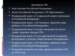Документы РФ: Конституция Российской Федерации ; Закон Российской Федерации «