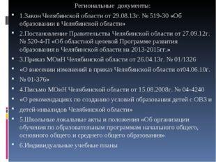 Региональные документы: 1.Закон Челябинской области от 29.08.13г. № 519-30 «О