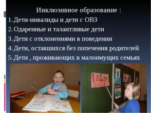Инклюзивное образование : Дети-инвалиды и дети с ОВЗ Одаренные и талантливые