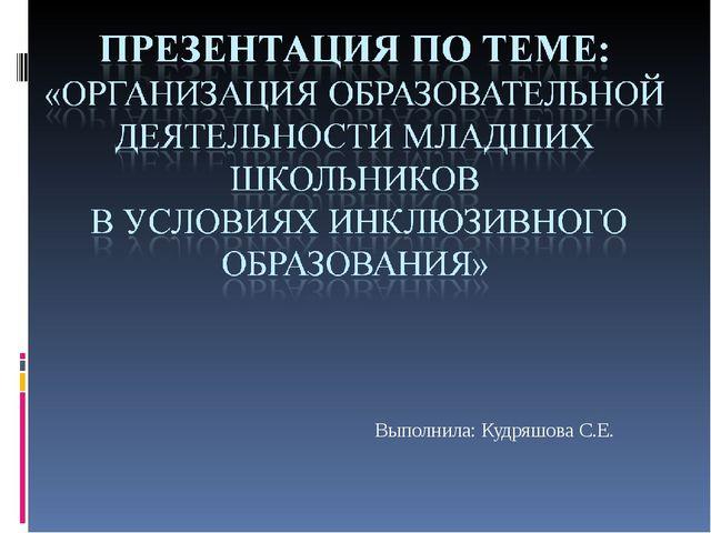 Выполнила: Кудряшова С.Е.