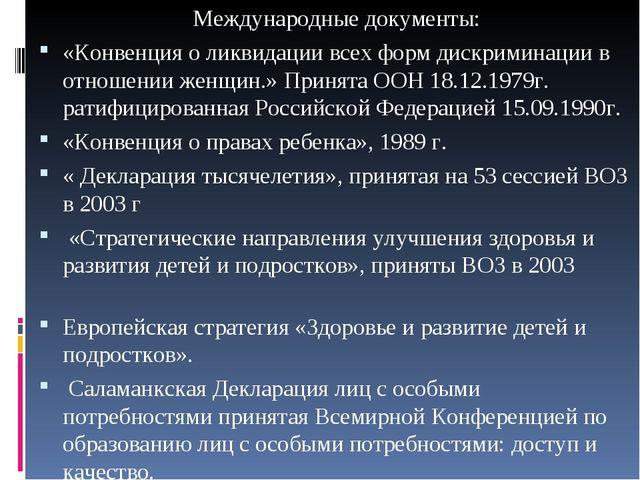 Международные документы: «Конвенция о ликвидации всех форм дискриминации в от...