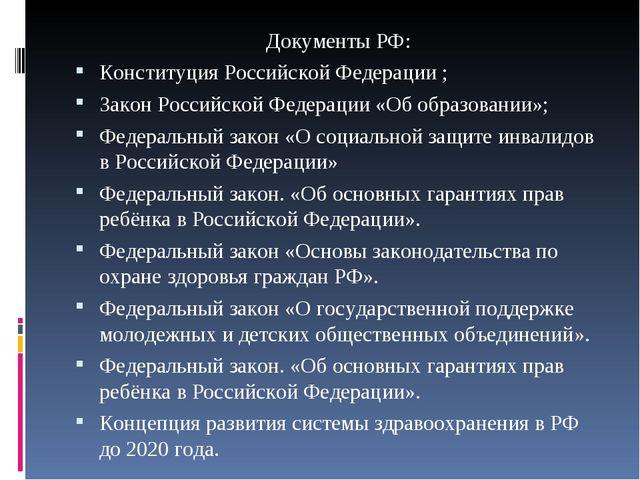 Документы РФ: Конституция Российской Федерации ; Закон Российской Федерации «...
