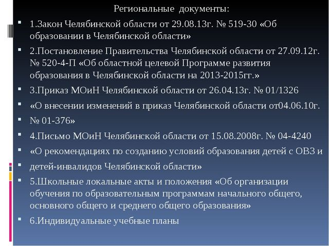 Региональные документы: 1.Закон Челябинской области от 29.08.13г. № 519-30 «О...