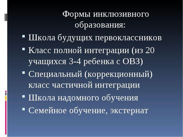 Формы инклюзивного образования: Школа будущих первоклассников Класс полной и...