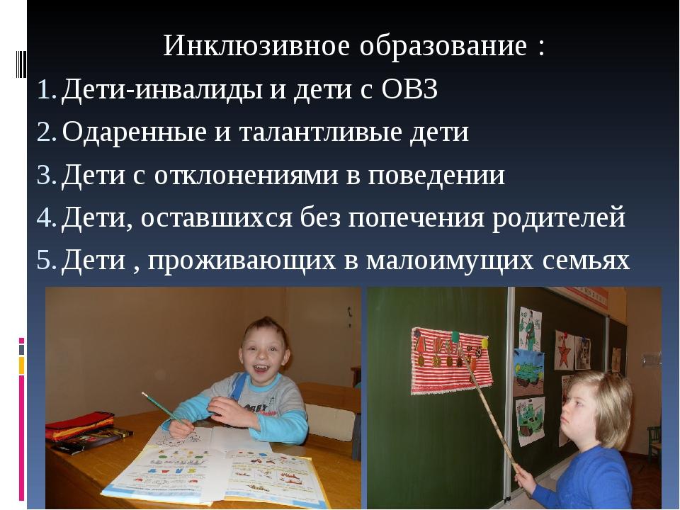 Инклюзивное образование : Дети-инвалиды и дети с ОВЗ Одаренные и талантливые...