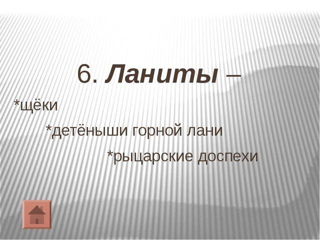 Станция «Оркестровые ямки» 1 2 7 9 4 3 8 5 6