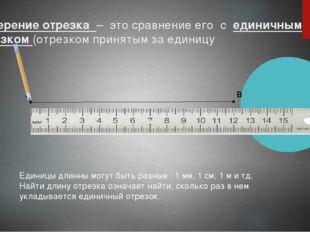 Измерение отрезка – это сравнение его с единичным отрезком (отрезком принятым
