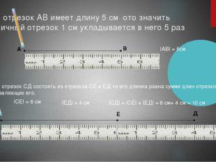 Если отрезок АВ имеет длину 5 см ото значить еденичный отрезок 1 см укладывае