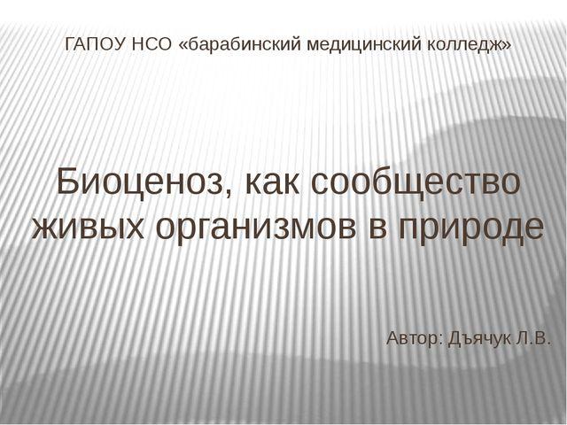 ГАПОУ НСО «барабинский медицинский колледж» Биоценоз, как сообщество живых ор...