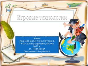 Подготовила учитель русского языка Иванова Валентина Петровна ГКОУ «Спец(кор