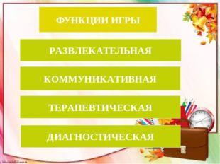 -проводить уроки в нетрадиционной форме; -дифференцированно подходить к оцен